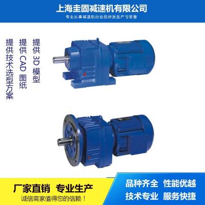 R147齿轮减速机,RF147斜齿轮减速机,R167硬齿面减速机,零部件产品,动力件,减速机,