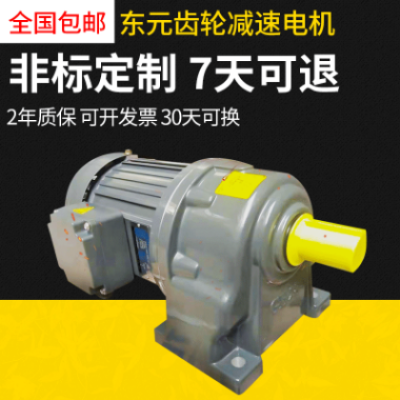 0.4KW东元齿轮减速调速电动机220/380V齿轮减速电机马达全国包邮,零部件产品,动力件,减速机,