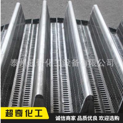 不锈钢驼峰支撑 梁型气体喷射式填料支承板 金属材质塔内件,零部件产品,塔内件,塔盘支撑圈,