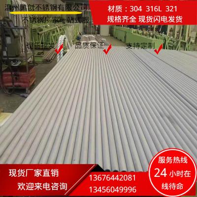 06Cr25Ni20不锈钢无缝管换热器管 现货供应310S不锈钢无缝工业管,零部件产品,管件,换热管,,,,