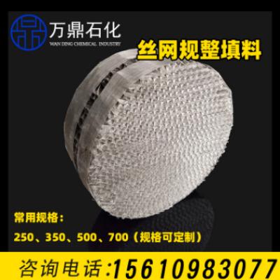 ax250 316L丝网波纹填料316L 丝网填料厂家