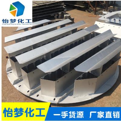 【怡梦化工】供应槽式液体分布器 不锈钢填料可拆多层塔内件定制