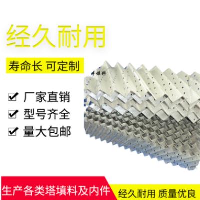 工厂直接供应 125Y型不锈钢斜波纹填料 铝合金冷却塔填料 可定制,零部件产品,塔内件,塔填料,