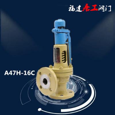 永一A47H-16C铸钢法兰弹簧安全阀 南一弹簧微启式法兰安全阀DN100,零部件产品,连接件,安全阀,,,,,