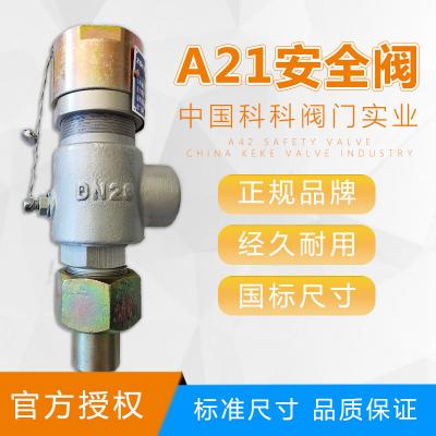 A21H不锈钢304316弹簧微启式螺纹连接对焊连接水空气安全阀