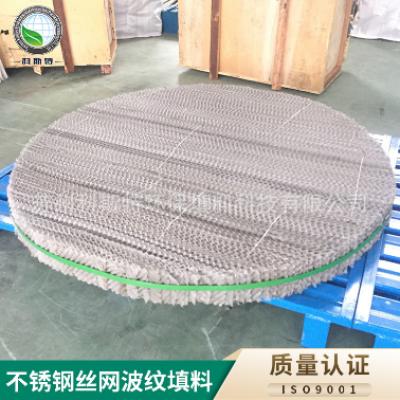 厂家直销 金属丝网波纹填料 不锈钢丝网波纹填料丝网波纹规整填料,零部件产品,塔内件,塔填料,