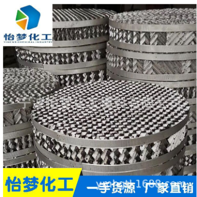 怡梦化工量大直销不锈钢规整填料304孔板波纹填料金属波纹填料