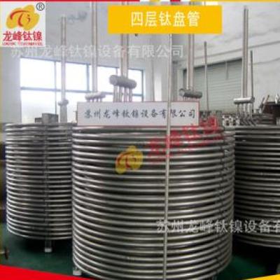 四层钛盘管-龙峰钛镍专业生产钛设备|镍设备|锆设备