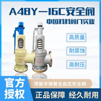 代理直销A44YA48Y弹簧全启式气体安全阀中国科科阀门实业