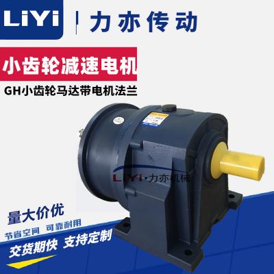CPG CH50减速机 CH50卧式刹车马达 小齿轮减速电机 旋转设备,零部件产品,动力件,减速机,