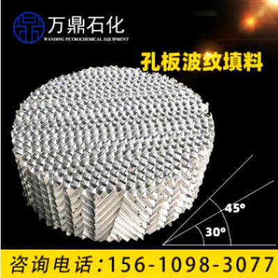 孔板不锈钢填料 万鼎金属规整填料生产厂家