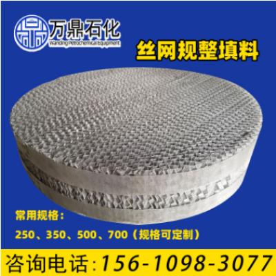 ax250丝网波纹填料 不锈钢填料 规整填料,零部件产品,塔内件,塔填料,规整