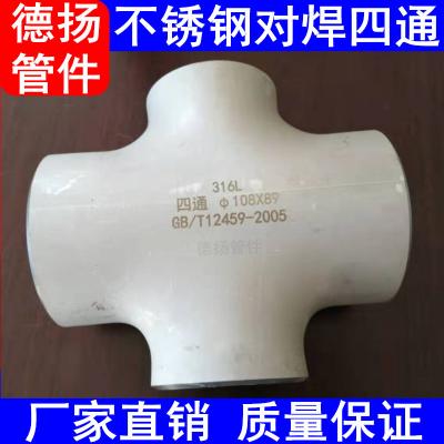 不锈钢焊接四通,GB/T12459国标对焊四通管件 喷砂表面,零部件产品,管件,管件产品,,四通,