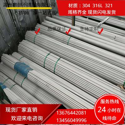 供应换热器用S30408不锈钢无缝管标准GB13296-2013 水压涡轮检测