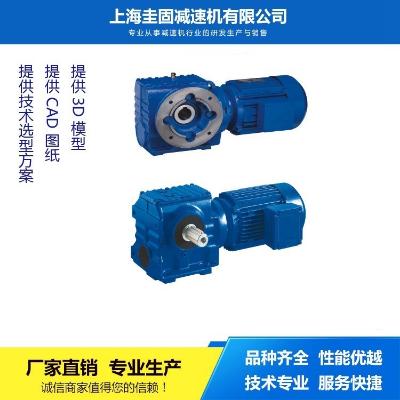S47齿轮减速机,SAF47斜齿蜗轮减速机,SA47硬齿面减速机,零部件产品,动力件,减速机,