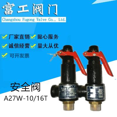 弹簧 安全阀 A27W-10/16T DN15-50TS包检测通过 蒸汽 空气储气罐,零部件产品,连接件,安全阀,弹簧式,,,,