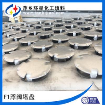 化工废水处理反应塔内件F1浮阀塔盘板 定制不锈钢塔内件泡罩塔盘,零部件产品,塔内件,塔盘,