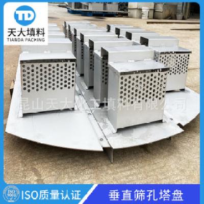 不锈钢垂直筛孔塔盘 304新型高效塔盘 316L垂直筛孔塔盘,零部件产品,塔内件,塔盘,
