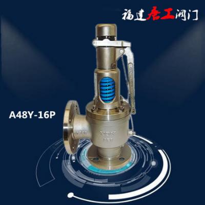 永一A48Y-16P不锈钢蒸汽弹簧全启式安全阀法兰耐腐蚀耐高温泄压阀,零部件产品,连接件,安全阀,,,,,