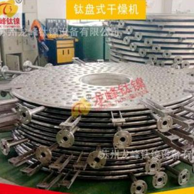 钛盘式干燥机-龙峰钛镍专业生产钛设备 镍设备 锆设备,设备产品,动设备,干燥机,,